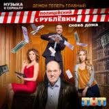 Маленькая обложка диска c музыкой из сериала «Полицейский с Рублёвки (3 сезон)»