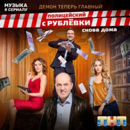 Обложка к диску с музыкой из сериала «Полицейский с Рублёвки (3 сезон)»