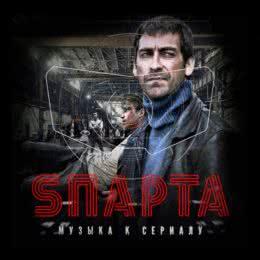 Обложка к диску с музыкой из сериала «Sпарта (1 сезон)»