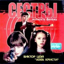 Обложка к диску с музыкой из фильма «Сёстры»