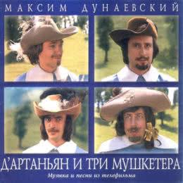 Обложка к диску с музыкой из фильма «Д'Артаньян и три мушкетера»