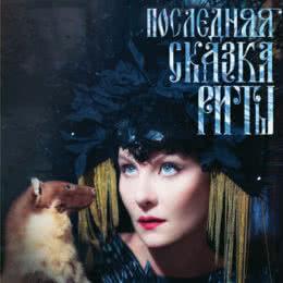 Обложка к диску с музыкой из фильма «Последняя сказка Риты»