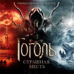 Обложка к диску с музыкой из фильма «Гоголь. Страшная месть»