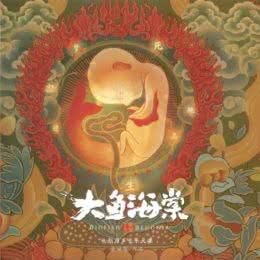Обложка к диску с музыкой из мультфильма «По ту сторону океана»