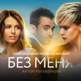 Обложка к диску с музыкой из фильма «Без меня»