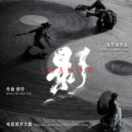 Обложка к диску с музыкой из фильма «Тень»