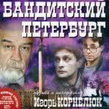 Маленькая обложка диска c музыкой из сериала «Бандитский Петербург»