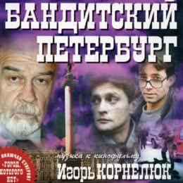 Обложка к диску с музыкой из сериала «Бандитский Петербург»