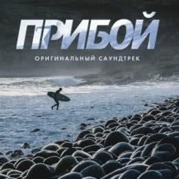 Обложка к диску с музыкой из фильма «Прибой»