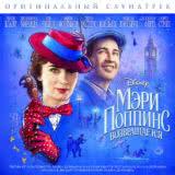 Маленькая обложка к диску с музыкой из фильма «Мэри Поппинс возвращается»