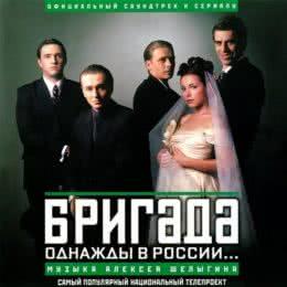 Обложка к диску с музыкой из сериала «Бригада»