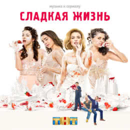Обложка к диску с музыкой из сериала «Сладкая жизнь (1 сезон)»