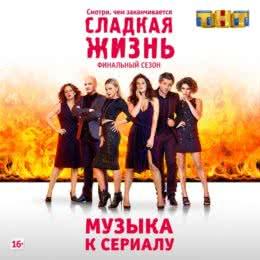 Обложка к диску с музыкой из сериала «Сладкая жизнь (3 сезон)»