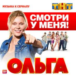 Обложка к диску с музыкой из сериала «Ольга»