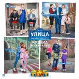 Маленькая обложка диска c музыкой из сериала «Улица»