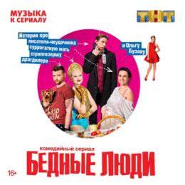 Обложка к диску с музыкой из сериала «Бедные люди (1 сезон)»
