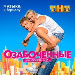 Обложка к диску с музыкой из сериала «Озабоченные, или любовь зла... (1 сезон)»