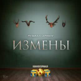 Обложка к диску с музыкой из сериала «Измены (1 сезон)»