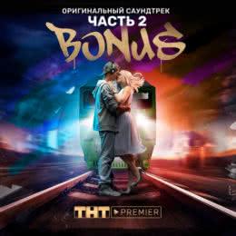 Обложка к диску с музыкой из сериала «Бонус (1 сезон, 2 часть)»