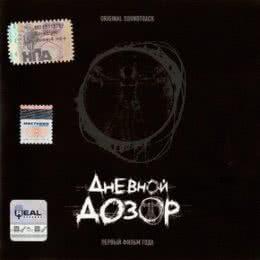 Обложка к диску с музыкой из фильма «Дневной дозор»