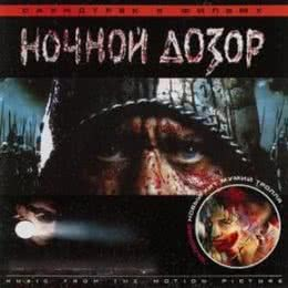 Обложка к диску с музыкой из фильма «Ночной дозор»