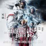 Маленькая обложка диска c музыкой из фильма «Блуждающая Земля»