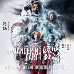 Обложка к диску с музыкой из фильма «Блуждающая Земля»
