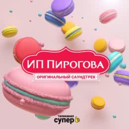 Обложка к диску с музыкой из сериала «ИП Пирогова (1 сезон)»