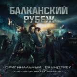 Маленькая обложка диска c музыкой из фильма «Балканский рубеж»