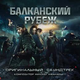 Обложка к диску с музыкой из фильма «Балканский рубеж»