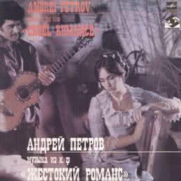 Обложка к диску с музыкой из фильма «Жестокий романс»