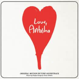 Обложка к диску с музыкой из фильма «С любовью, Антоша»