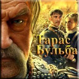 Обложка к диску с музыкой из фильма «Тарас Бульба»