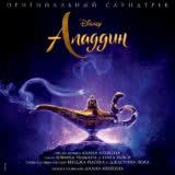 Маленькая обложка диска c музыкой из фильма «Аладдин (русская версия)»