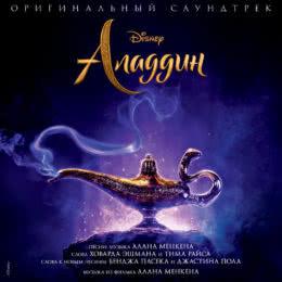 Обложка к диску с музыкой из фильма «Аладдин (русская версия)»