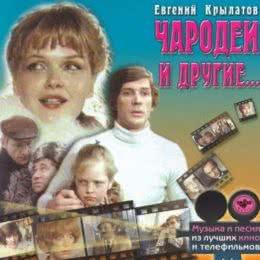 Обложка к диску с музыкой из фильма «Чародеи»