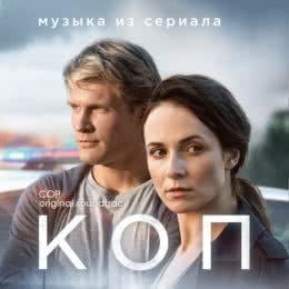 Обложка к диску с музыкой из сериала «Коп (1 сезон)»