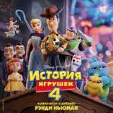Маленькая обложка диска c музыкой из мультфильма «История игрушек 4 (русская версия)»