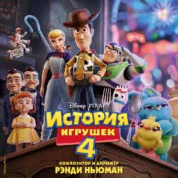 Обложка к диску с музыкой из мультфильма «История игрушек 4 (русская версия)»