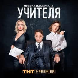 Обложка к диску с музыкой из сериала «Учителя (1 сезон)»