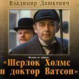 Маленькая обложка диска c музыкой из фильма «Шерлок Холмс и Доктор Ватсон»