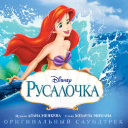 Обложка к диску с музыкой из мультфильма «Русалочка»