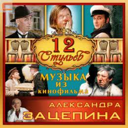 Обложка к диску с музыкой из фильма «12 стульев»