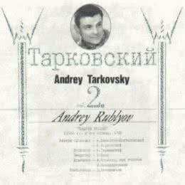 Обложка к диску с музыкой из фильма «Андрей Рублёв»