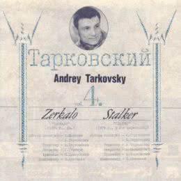 Обложка к диску с музыкой из фильма «Зеркало / Сталкер»