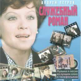 Обложка к диску с музыкой из фильма «Служебный роман»