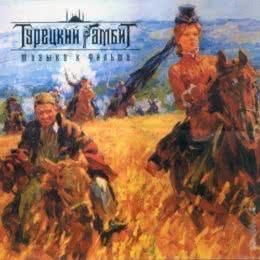 Обложка к диску с музыкой из фильма «Турецкий гамбит»