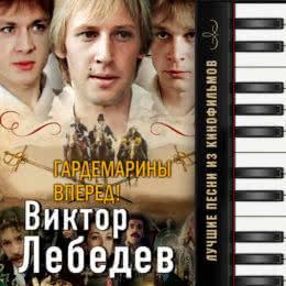 Обложка к диску с музыкой из фильма «Гардемарины, вперёд! »