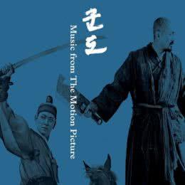 Обложка к диску с музыкой из фильма «Кундо: Эпоха угрозы»