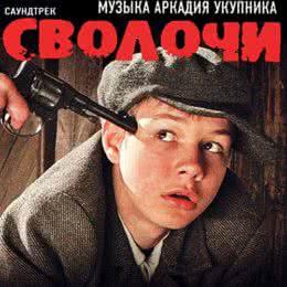 Обложка к диску с музыкой из фильма «Сволочи»